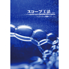 2-SCOPE(青)パンフレットH30.jpg