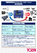 2.0kWポータブル蓄電池『MU2000WE』カタログ