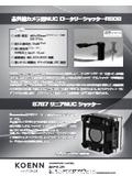 赤外線カメラ用NUCシャッター製品紹介