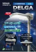LED道路照明器具 DELGA(デルガ)WNLAシリーズ 表紙画像