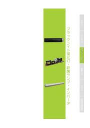 蛍光灯インバータ(器具器具・制御・AC/DC電源)と特殊ランプ(紫外線殺菌ランプ(灯)・ブラックライト)の組み合わせ自由! 表紙画像