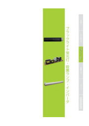 蛍光灯インバータ安定器(器具器具・制御・AC/DC電源)と特殊ランプ(紫外線殺菌ランプ(灯)・ブラックライト)の組み合わせ自由! 表紙画像