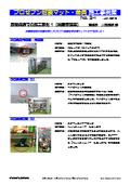 《プロセブン耐震金具・マット 施工事例集 No.2》 民間病院での施工事例(1)栄養管理室 表紙画像