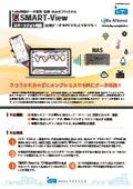 LoRa無線データ収集-監視-表示サブシステム 「SMART-View」PDFカタログ