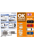 OKParking CATALOG 表紙画像