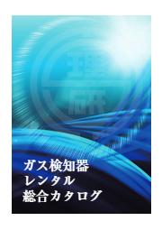 ガス検知器レンタル 総合カタログ 2020.5 表紙画像