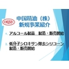 20200325 コラム アルコール事業・シリコン事業.jpg