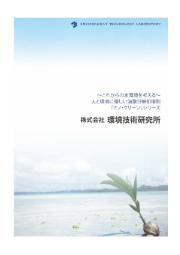 油脂分解処理剤『ナノ・クリーンシリーズ』 表紙画像
