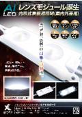 AI LEDシリーズ『LEDレンズモジュール』内照式看板用照明 (屋内外兼用)
