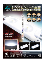 AI LEDシリーズ『LEDレンズモジュール』内照式看板用照明 (屋内外兼用) 表紙画像