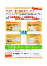 業務管理システム『クラウド型工事管理サービス』のご案内 表紙画像