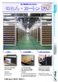 【作業環境改善】のれん・カートンBOX カタログ 表紙画像