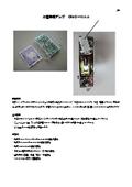 ハンディデジタル表示器 CMC-HIC(ハンディ指示計)