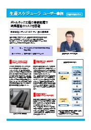 中小製造業向け生産スケジューラ『Seiryu』導入事例資料 表紙画像