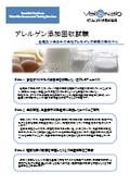 アレルゲン添加回収試験 カタログ 表紙画像
