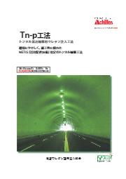 トンネル裏込補修用ウレタン注入工法『Tn-p工法』 表紙画像