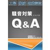 騒音対策Q&A_ジェイ・エス・ピー.jpg