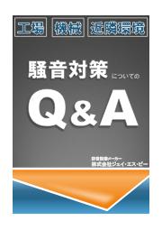 小冊子『騒音対策についてのQ&A』 表紙画像