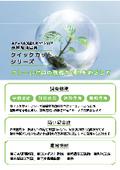 産業用消臭剤 クイックカット カタログ【ニオイクレームゼロの環境づくりをめざして】