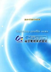 梅田電機株式会社 会社案内 表紙画像