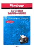 エンジン駆動式 漁船用海水冷却装置『フィッシュチラー』 表紙画像