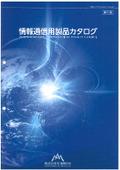 情報通信用製品カタログ