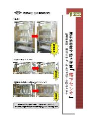 棚収納物落下防止装置『落下センサ』 表紙画像