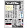 DM(大勇新聞)ver.6(民間).jpg