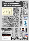【大勇新聞】2017年5月号(民間)
