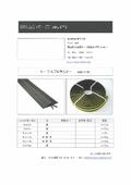 「ケーブルプロテクターのレンタル・リース」の資料