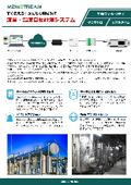 【環境IoT事例】流量・温度自動計測システム(流量計) 製品カタログ 表紙画像