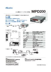 表示機能付アナログ出力変換器『MPD200』 表紙画像