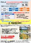 倉庫上部空間の有効活用(タナTSumU×ハイピックランナー) 表紙画像