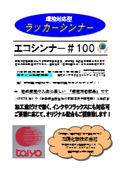 環境対応型ラッカーシンナー『エコシンナー #100』