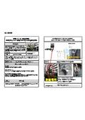 【安全ミラー・カーブミラー導入事例】既設の角柱を利用、細い柱にもしっかりと取り付け事故防止