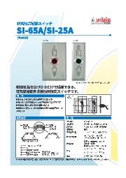 非接触解錠スイッチ『SI-65A』 表紙画像