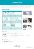 品質管理・保証 表紙画像