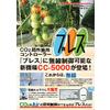 ブレス_CC-5000_無線制御.jpg