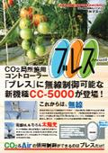 CO2局所施用コントローラー『CC-5000』 表紙画像