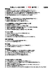 木繊セメント板の特徴   (不燃・準不燃) 表紙画像