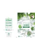 天然由来/バイオマス 『多糖類』( 増粘、ゲル化および乳化安定性)カタログ 表紙画像