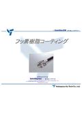 【技術資料】フッ素樹脂コーティング