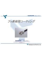 【技術資料】フッ素樹脂コーティング 表紙画像