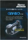 ポータブル電動バキュームリフター『GRABO(グラボ)』