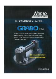 ポータブル電動バキュームリフター『GRABO(グラボ)』 表紙画像