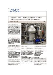 最小限のエネルギー消費で最大限のビール回収を 実現するアルファ・ラバルのディスク型遠心分離機 Brew701 eMotion 表紙画像