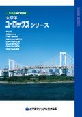 セメント系無収縮材『太平洋ユーロックスシリーズ』