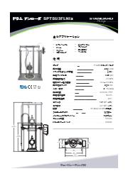 サニタリー ドラムアンローダー(AODD) SPTSU3FLNIS 表紙画像