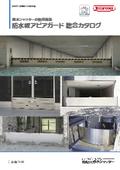 防水板『アピアガード』総合カタログ