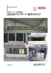 防水板『アピアガード』総合カタログ 表紙画像